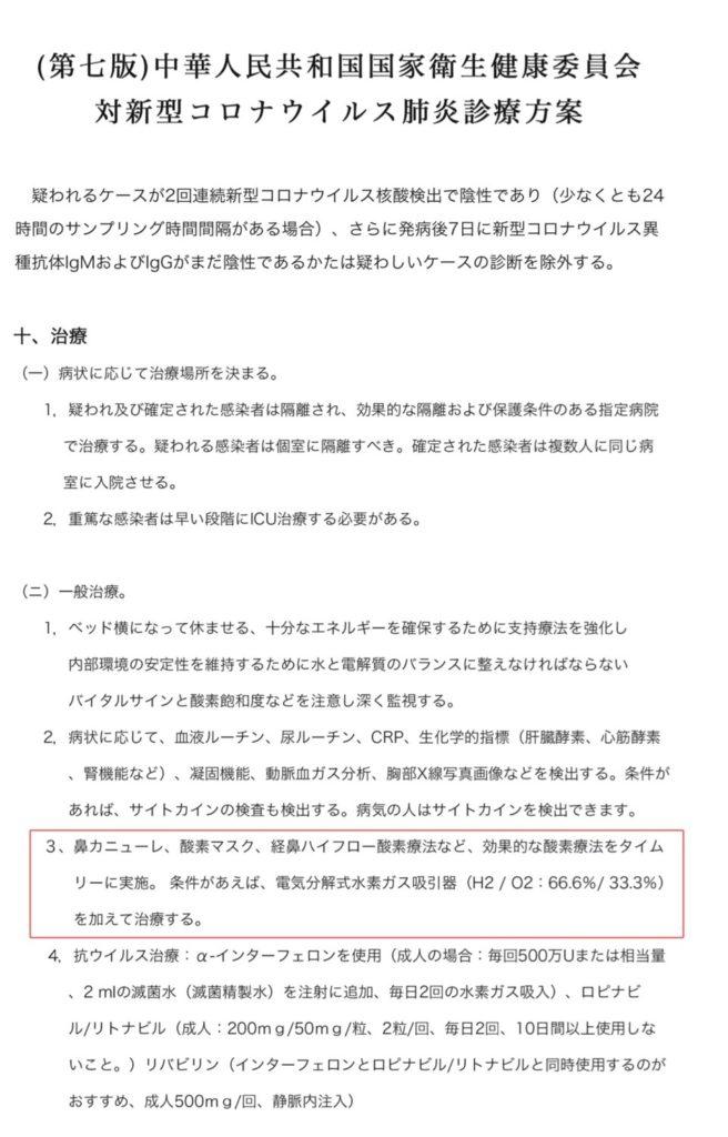 中国 酸素・水素吸引治療 文書1