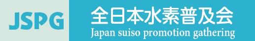 【公式】全日本水素普及会(全日水)Official