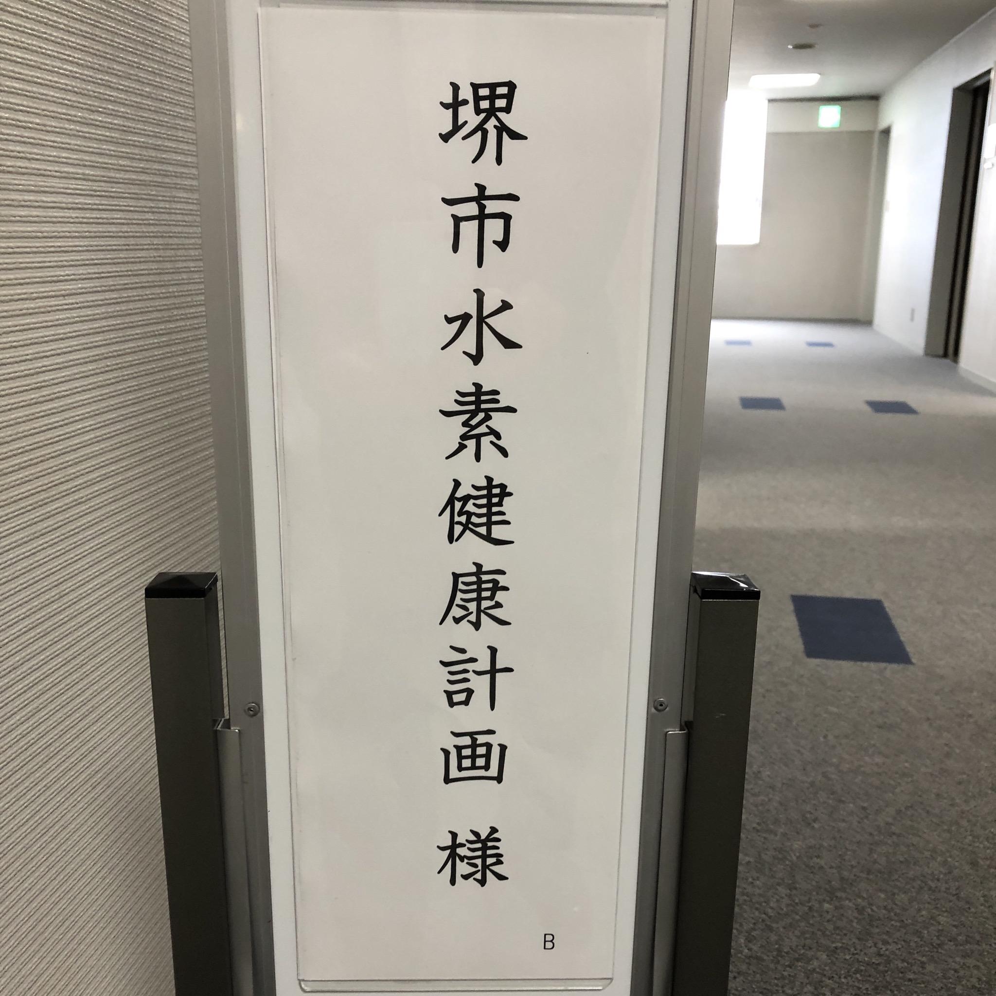 全日本水素普及会