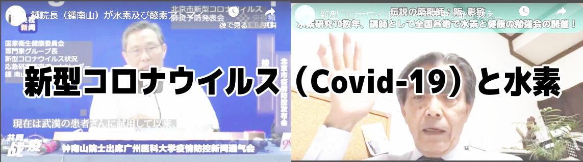 新型コロナウイルスと水素
