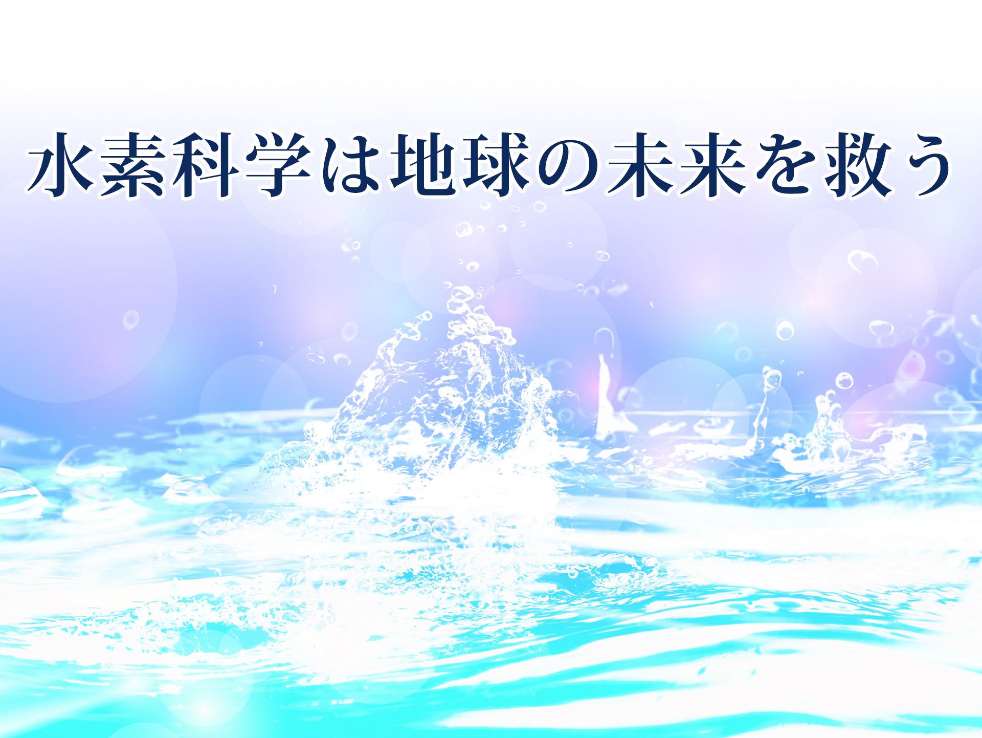 全日本水素普及会(全日水)