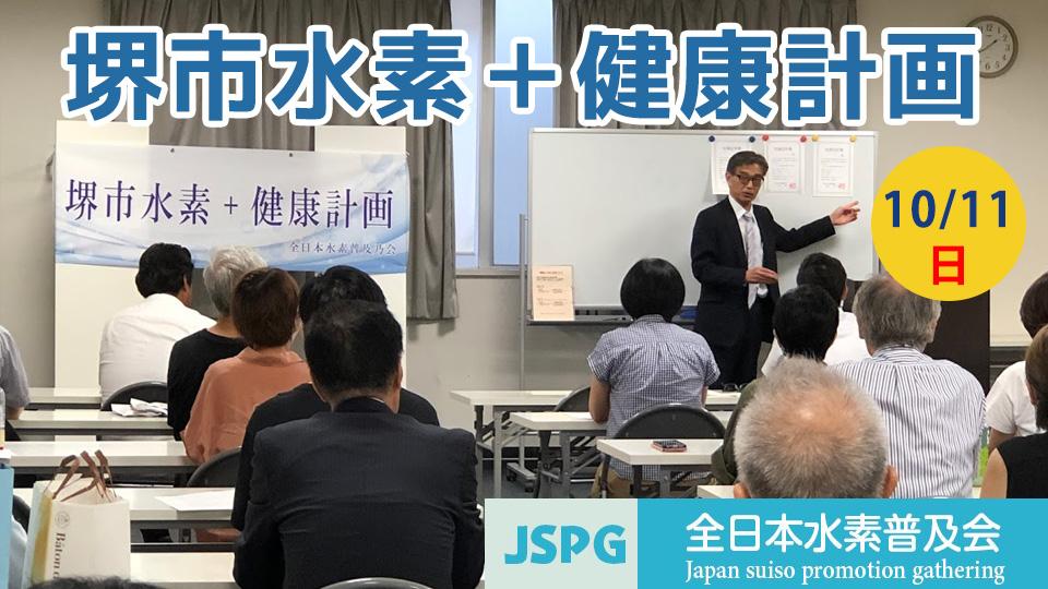 堺市水素+健康計画