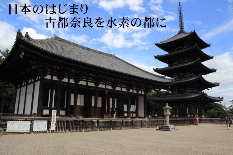 古都奈良を水素の都lに